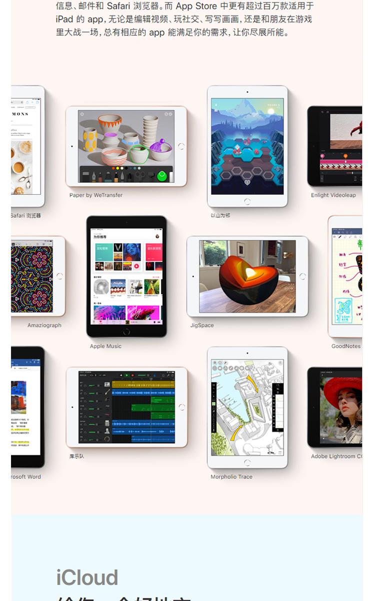 詳情頁-iPad-mini5-750px_05.jpg