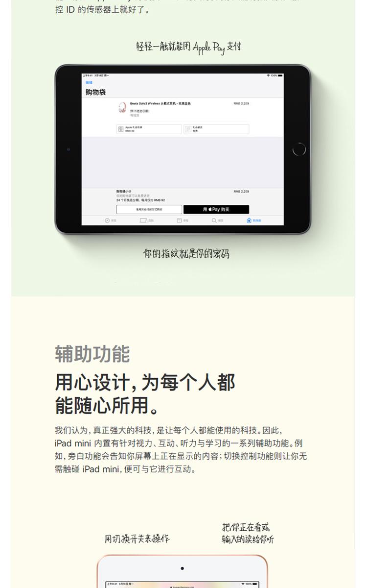 詳情頁-iPad-mini5-750px_07.jpg