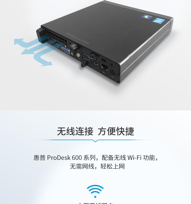 HP-ProDesk-详情页_04.jpg