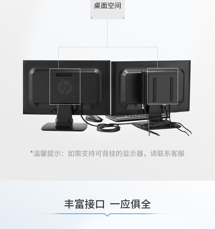 HP-ProDesk-详情页_06.jpg