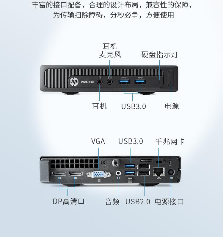 HP-ProDesk-详情页_07.jpg