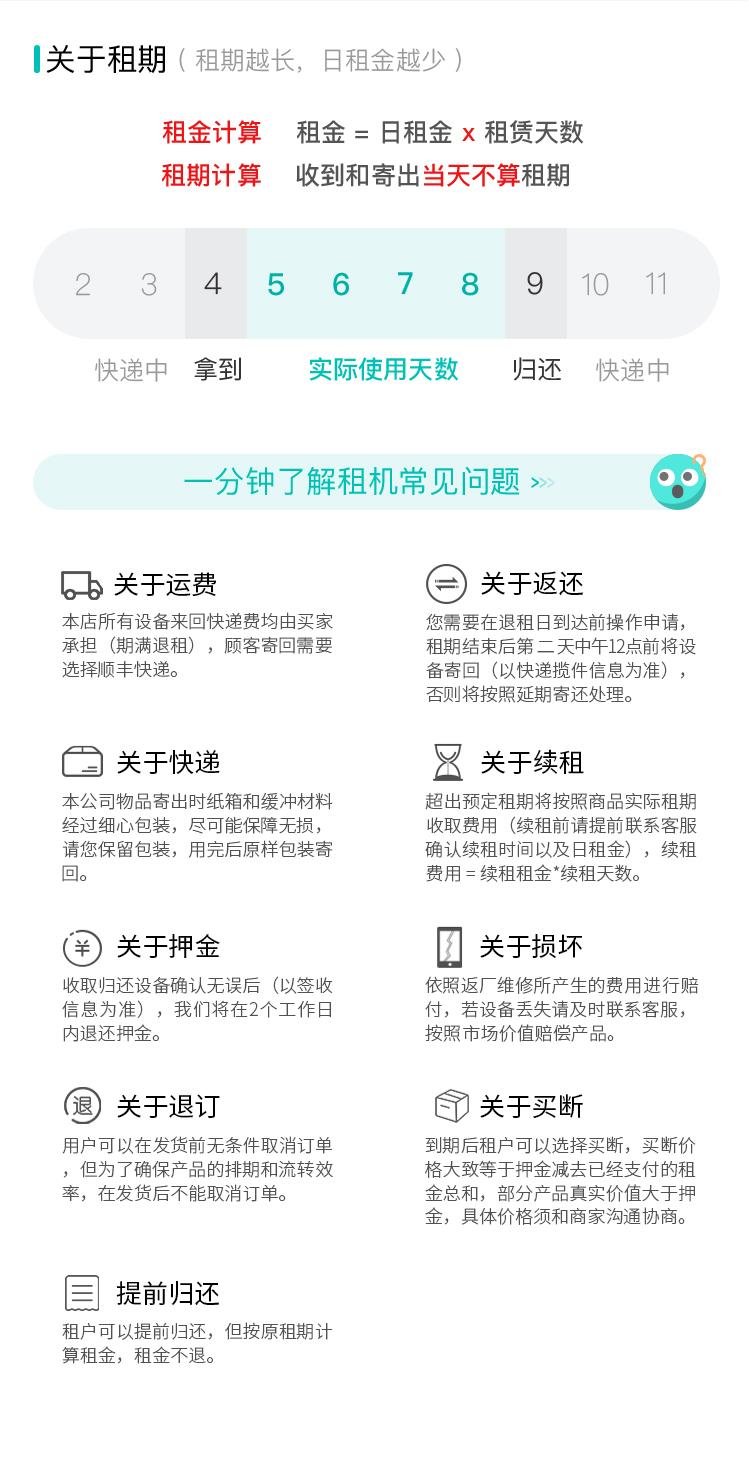 产品描述图-租期和常见问题.jpg