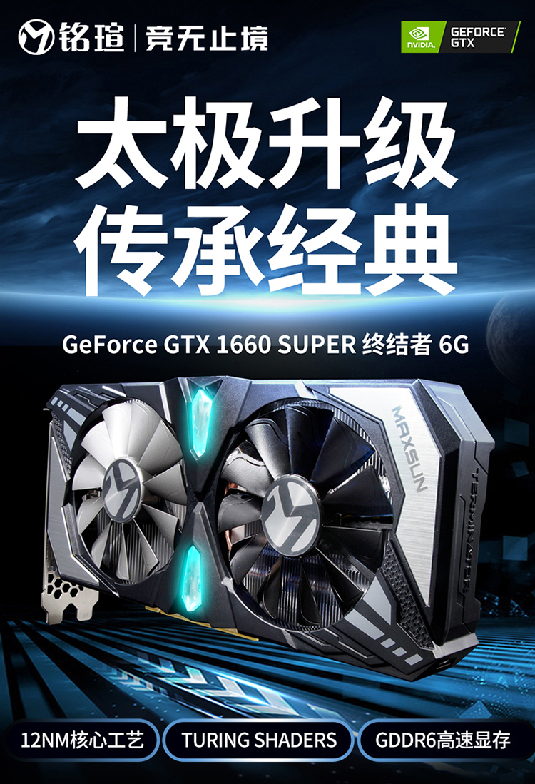 GTX1660-1.png
