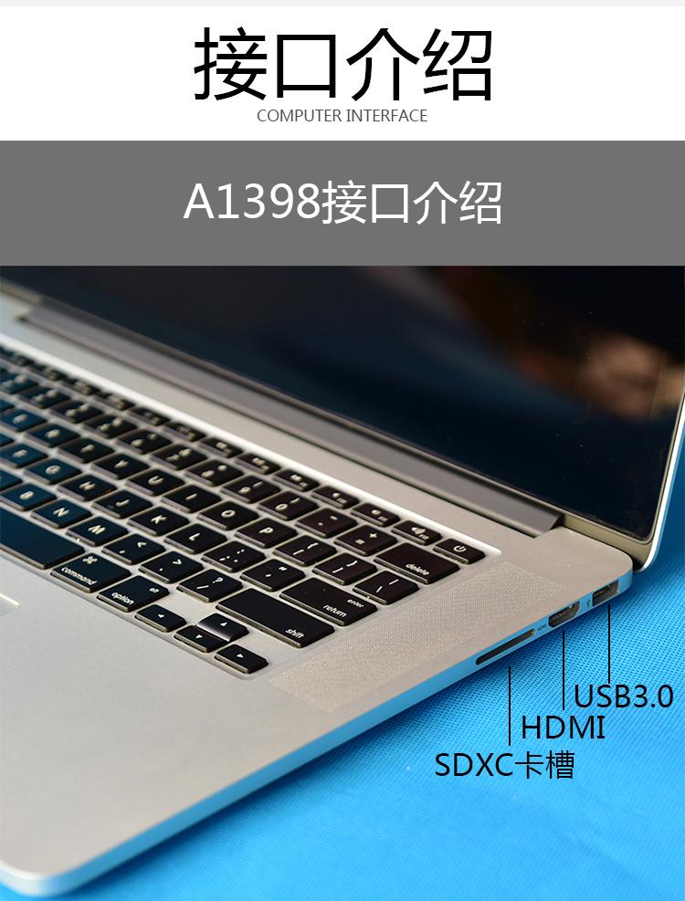 苹果A1398详情_04.jpg