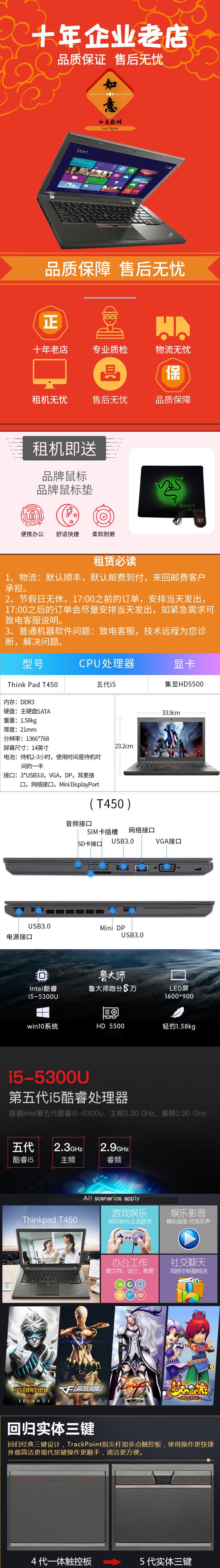 T450_副本.jpg
