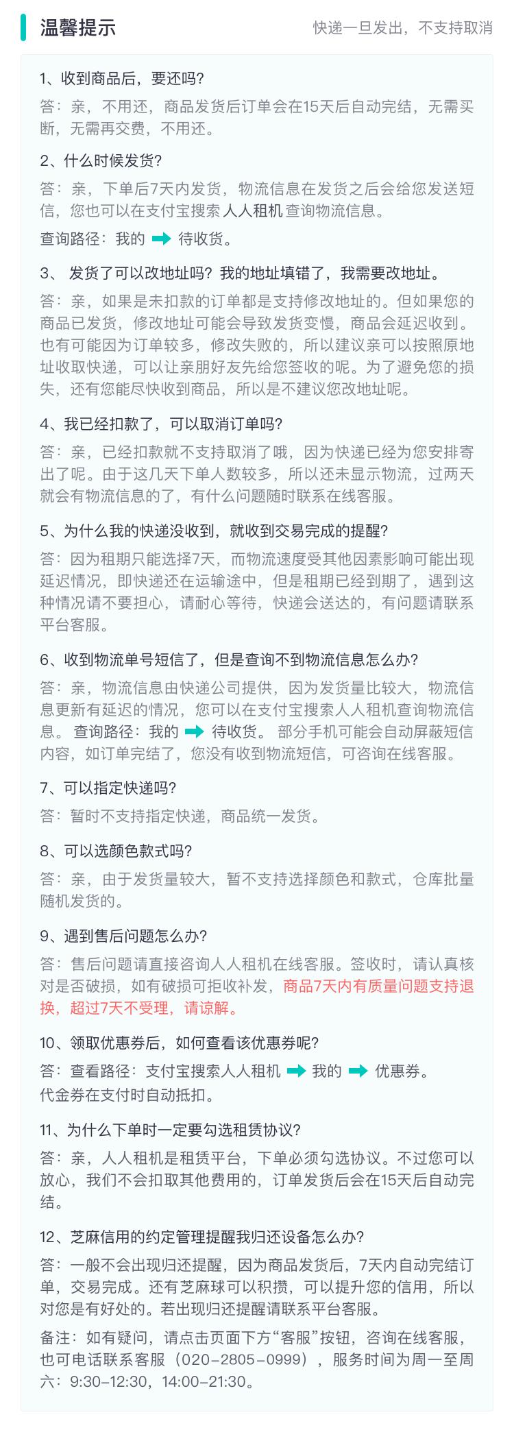 溫馨提示-租賃商品詳情頁.png