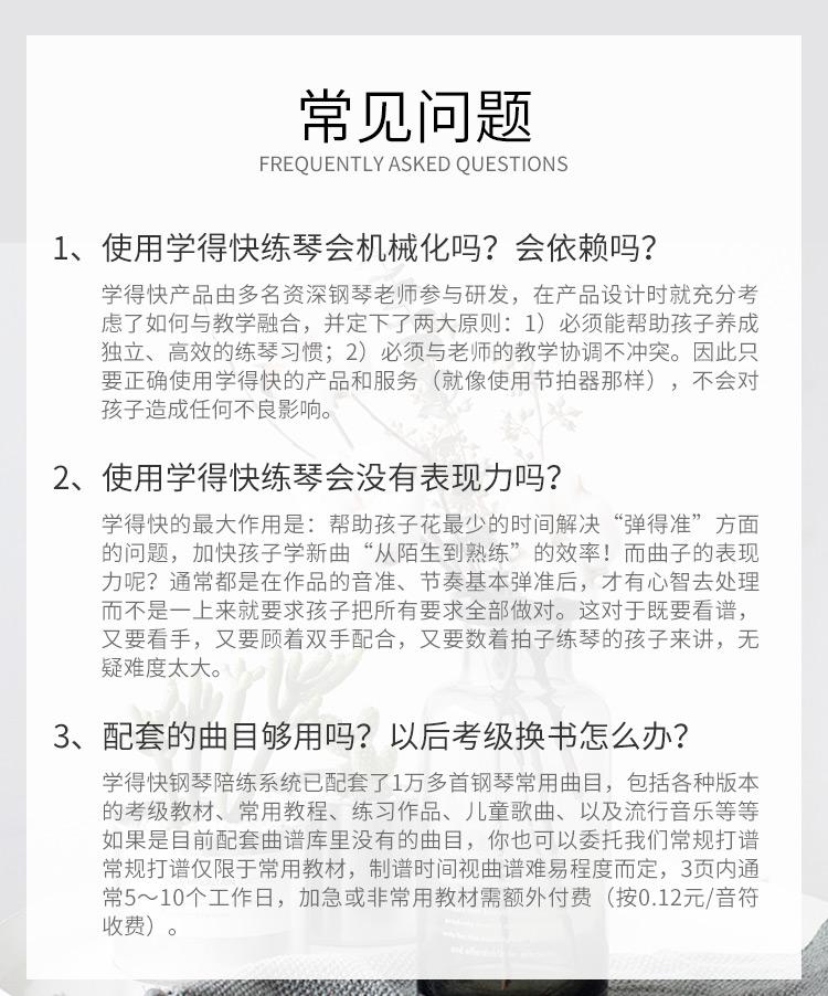 學得快租賃詳情頁-樂趣版(人人租機)(明改)-2020-6-13_23.jpg