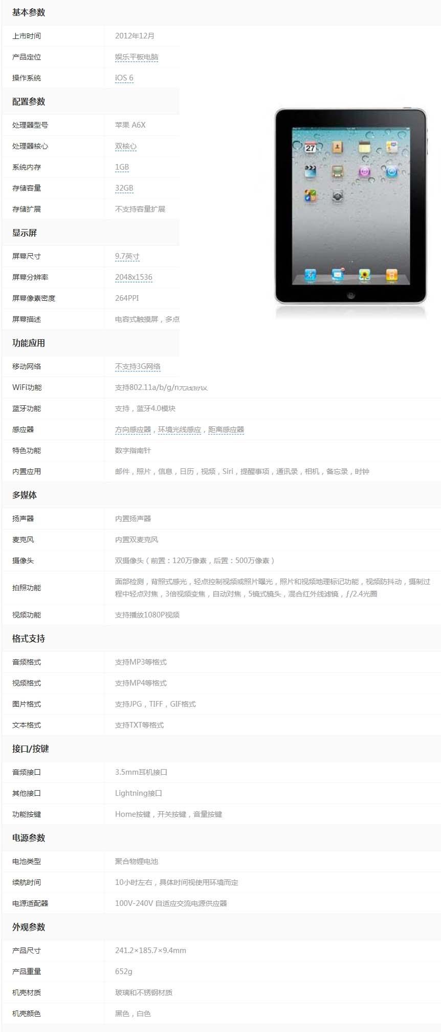 【苹果iPad 4 32GB_WiFi版参数.jpg