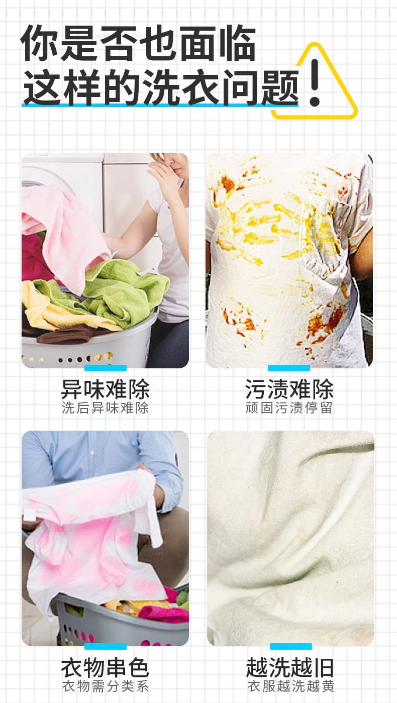 洗衣凝珠详情页_04.jpg