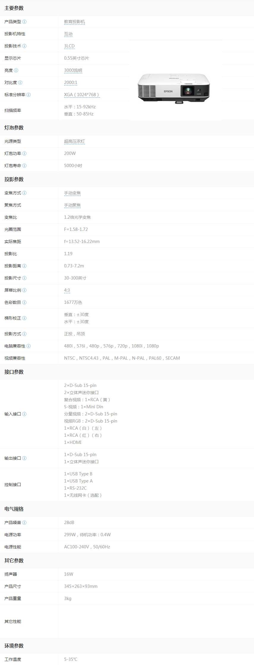 愛普生2040投影儀.jpg