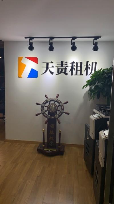 上海天责科技有限公司二店