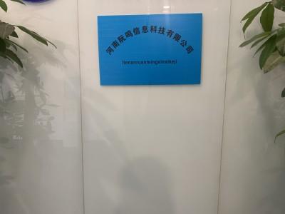 河南阮鸣信息科技有限公司