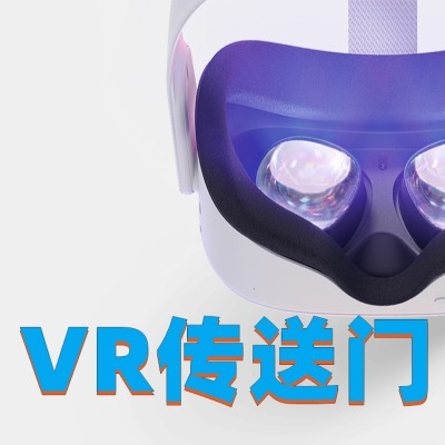 VR傳送門
