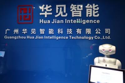 人工智能AI中醫機器人