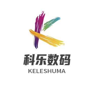 南京科乐数码科技