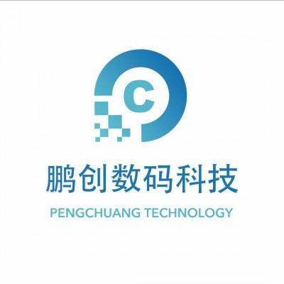 鵬創數碼科技