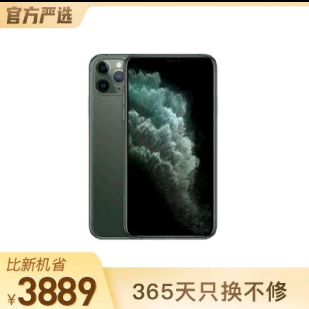 iPhone11 Pro Max 金色 64G 国行