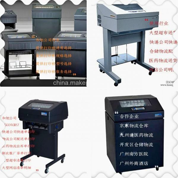 广州市和旭电子科技有限公司