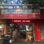 广州市龙远办公设备无限公司