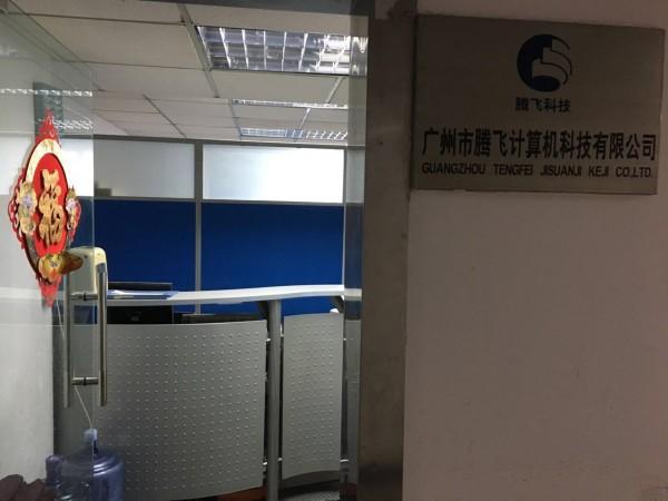 廣州騰飛計算機計算機科技有限公司
