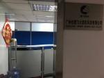 广州腾飞计算机计算机科技有限公司