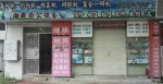 广州市番禺区南村瀚晟办公设备商行