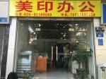 廣州市美印辦公設備有限公司