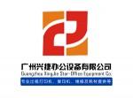 廣州興捷辦公設備有限公司