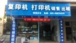 广州市花都区花城丰翔办公设备经营部