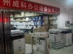 广州市为科办公设备有限公司