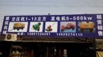 北京鑫燁順發機電設備有限公司