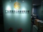 广东荣易办公设备有限公司