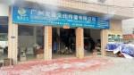 廣州龍喜文化傳播有限公司