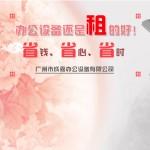 廣州市成嘉辦公設備有限公司