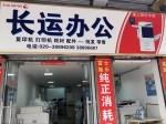 广州市天河区长运办公文仪器材经营部