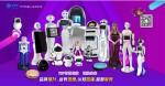 佛山創變機器人科技有限公司
