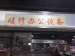 广州市越秀区竣修电脑经营部