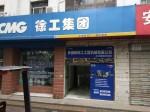 安徽新皖工工程機械有限公司