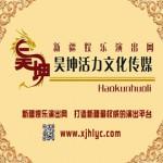 烏魯木齊昊坤活力文化傳媒有限公司