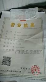 射阳县兴桥镇贵海机电设备服务部