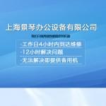 上海景琴办公设备有限公司