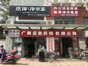 廣州廣明信息科技有限公司