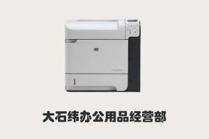 廣州市番禺區大石緯翔辦公用品經營部
