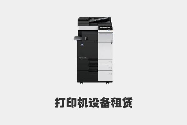 打印机设备租赁