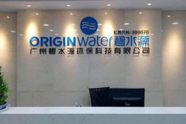 广州碧水源环保科技有限公司