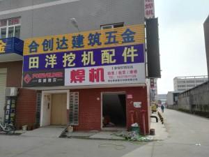 武漢市江漢區林肯機電設備銷售中心