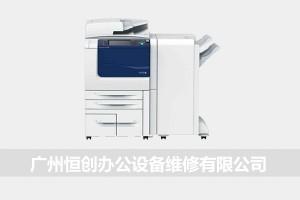 广州恒创办公设备维修有限公司