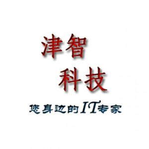天津市津智科技有限公司