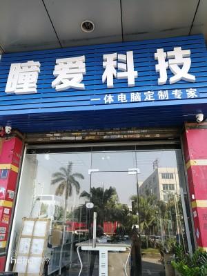 广州市瞳爱信息科技有限公司