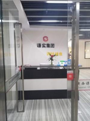 陕西谦实商贸有限公司